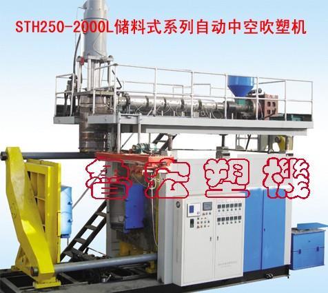 800-2000L全自动中空成型机