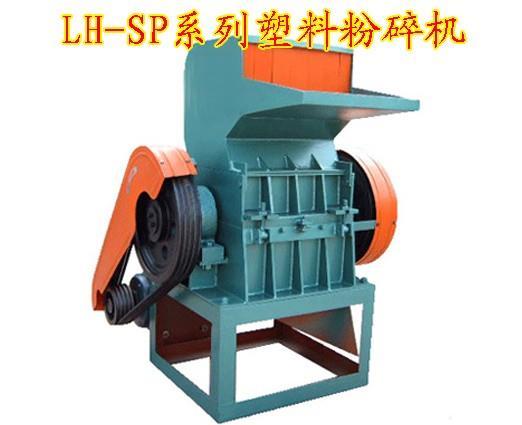 LH-SP系列粉碎机